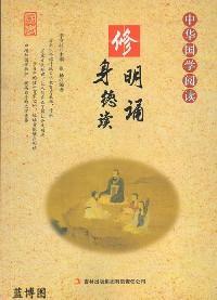 中华国学阅读